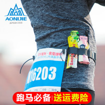 Onite Match Number cloth belt number book fixed belt Marathon energy glue fixed running belt