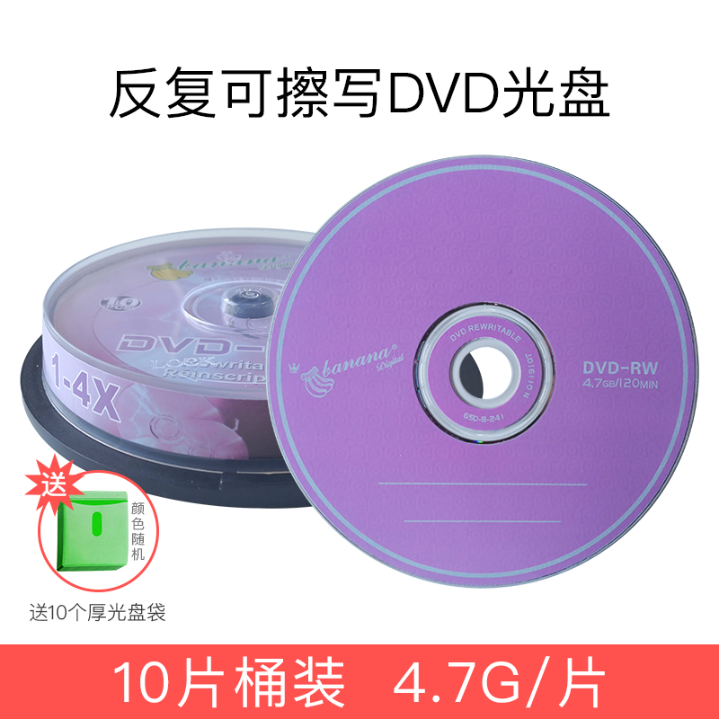Rewritable disc DVD-RW can repeat repeated burning blank 8CM burn disc three-inch dvd rewritable disc disc