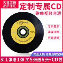 Car cd disc dj custom self-selected songs CD burning CD DIY POP Divine Comedy Classic old songs cd Lossless music Vinyl records Car cd butterfly vinyl cd custom large capacity