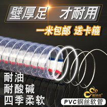 PVC wire tube transparent hose plastic 50 thickened tring resistant to high temperature 25mm vacuum tube 1 1.5 2 inch water pipe