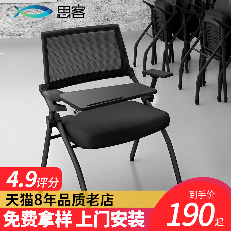 Sike training chair with table board Foldable one table stool Student conference chair Writing board Office conference room chair