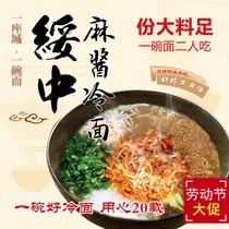 Suizhong Sho Jiaje soup creaky big cold noodles (six bags free of mail) taste authentic