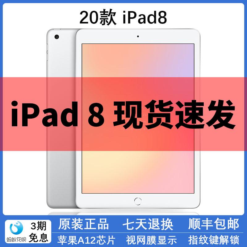 2020 iPad 8 10.2-inch Chicken King tablet 19 Air3Mini5Pro10.5 11