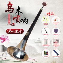 Yuefu Poems Professional Uber ebony suona instrument a drop BC drop EFD to start a professional playing Suona