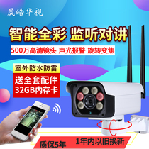 Wireless Camera Phone 360 degree rotation outdoor monitor HD night vision suit wifi Home Outdoor gun