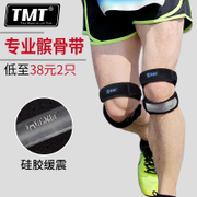 TMT patella with knee pads running outdoor basketball sports equipment meniscus female fitness squat brace
