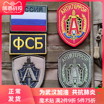 Russian Alpha Army fan embroidery badge KGB Velcro chapter flag armband outdoor tactical bag cloth label