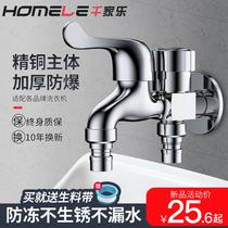Qianjia Le все медные стиральные машины 4-минутный кран стиральная машина одна точка два сустава универсальный швабра бассейн один холодный кран