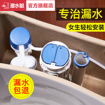 Submarine toilet accessory water tank into the water valve water pumping drainage old-fashioned toilet button full set of universal
