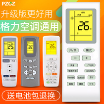 Gree air conditioning remote universal universal model small golden beans new q q q Chang Q Dipin Yue small Jin Bao happiness Bao Liang static energy-saving Prince calm Wang Kaidi Siyue old original factory