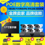 Poe digital high-definition network monitoring equipment set night vision camera one outdoor machine household supermarket