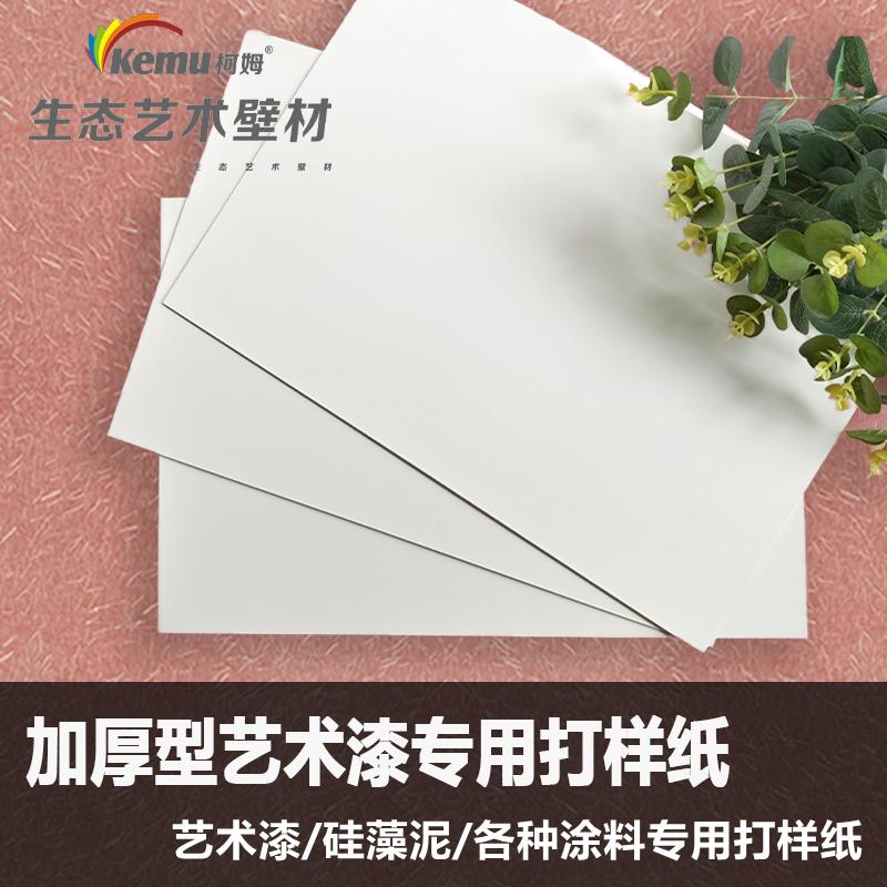 Kem art paint sample paper waterproof tearing model paper art paint sample book PP synthetic paper proof paper