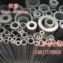 Aluminum tube 6061 aluminum pipe hollow tube aluminum rod 6063 aluminum tube thin wall thick-walled aluminum alloy 0 cutting processing