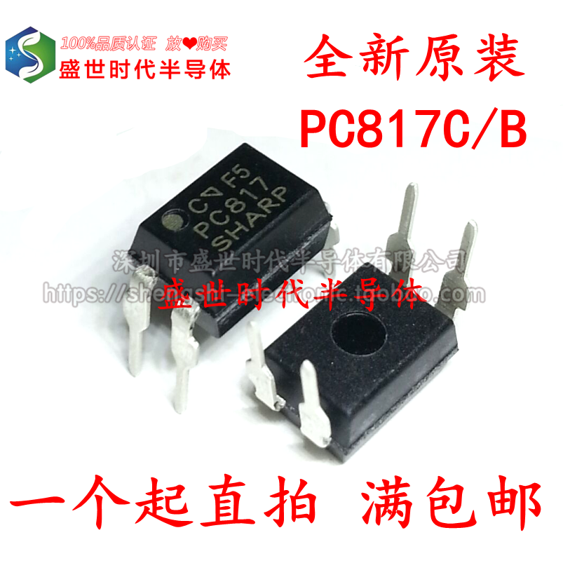 The new original PC817C PC817B FL817 DIP-4 is plugged into the linear optocoupleected photosorbector