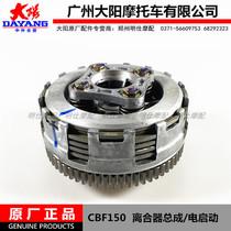 Dayang original engine parts CBF EDF Xiaofeng DY150-6 Dayun 150-20 clutch assembly