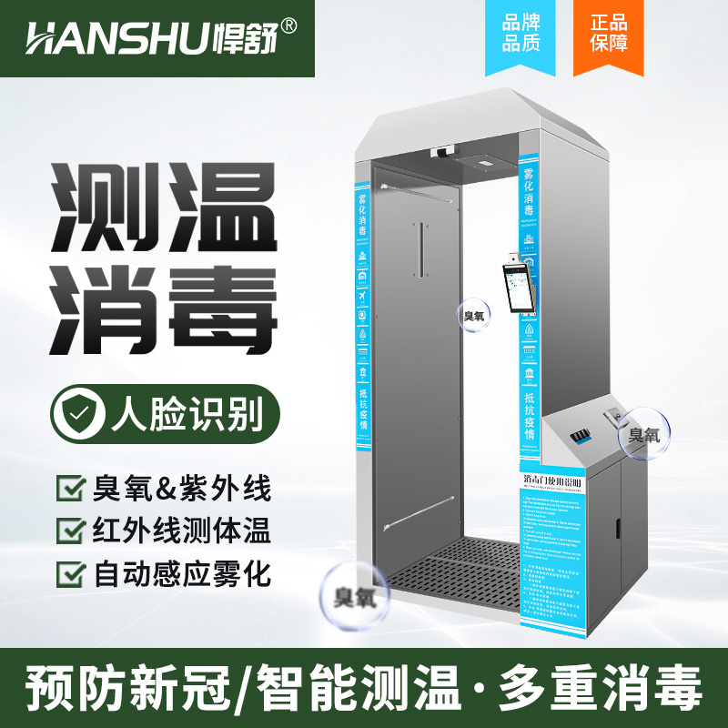 Humvee temperature disinfection one-in-one door intelligent atomization wind shower human security door face recognition new crown safety channel