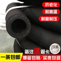 Black clamp rubber pipe high-pressure pipe oil-resistant high-temperature steam pipe wear-resistant sand spray pipe hydraulic hose 12