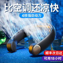 Rave halter fan usb portable portable small charging mini lazy hanging neck hanging neck leafless cooling air conditioning Outdoor kitchen Students big wind small electric fan Children small quiet