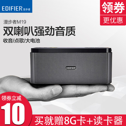 Edifier/walker M19 mini portable FM card small speaker middle-aged outdoor radio audio