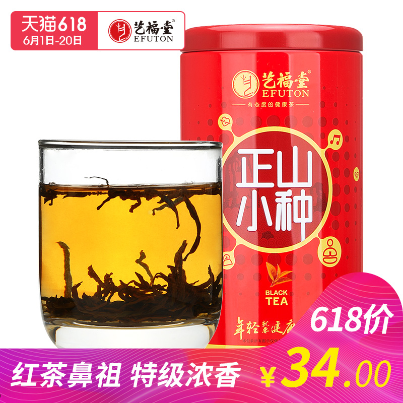 Yifutang Tea Black Tea Zhengshan Small Species Special Luzhou-flavor Type Wuyishan Tongmuguan Original Bulk Canned 75g
