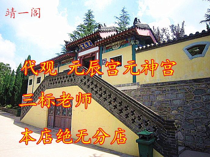 On behalf of the Yuanchen Palace Yuan God Palace a glimpse of your yuan god祕 the situation to see things and natural fragrance of new fragrance