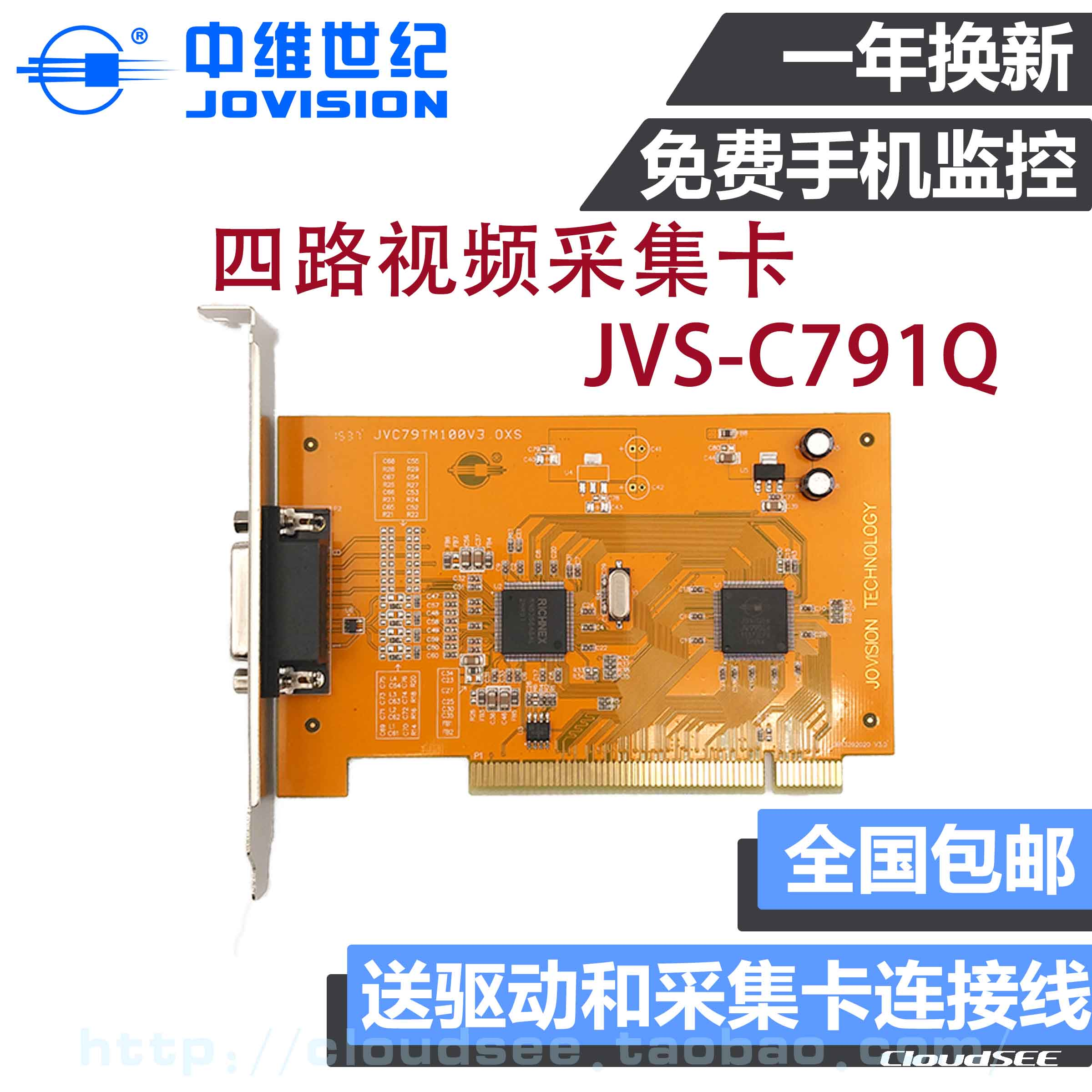 Zhongwei Century JVS-C791Q 4-channel video capture card PCI mobile phone remote monitoring card