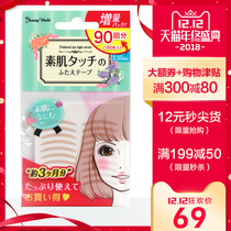 Japan LUCKY beauty world Prime double eyelid paste flesh color invisible supernatural 90 pairs into