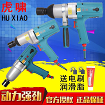 Shanghai Tiger whistle Electric impact electric wrench P1B-DV-E16 12C S20 20C 22C reverse turn wind gun