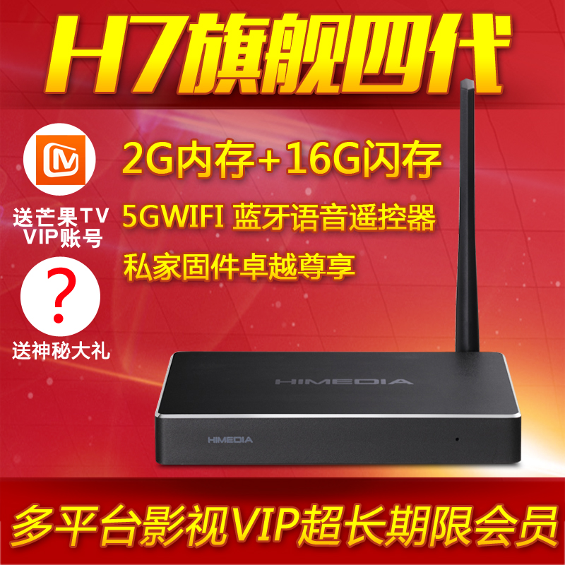 [The goods stop production and no stock] Haimeidi H7 four generations of mango 嗨 Q network set-top box TV box network player iptv