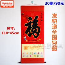 Ping An gift station China Ping An insurance number one FU hanging shaft opener Scroll 30 co-shooting