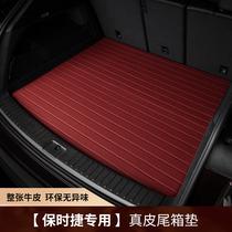 21款保时捷卡宴coupe macan帕拉梅拉 Taycan718汽车真皮后备箱垫