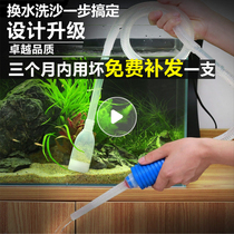 Convenient fish tank water changer Manual pressure suction hose Clean pumping tool suction fish will garbage filter sand