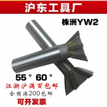 Alloy straight handle cone handle swallowtail groove milling cutter Swallowtail knife 55 degrees 60 degrees Jiangsu and Shanghai Manchu YW2