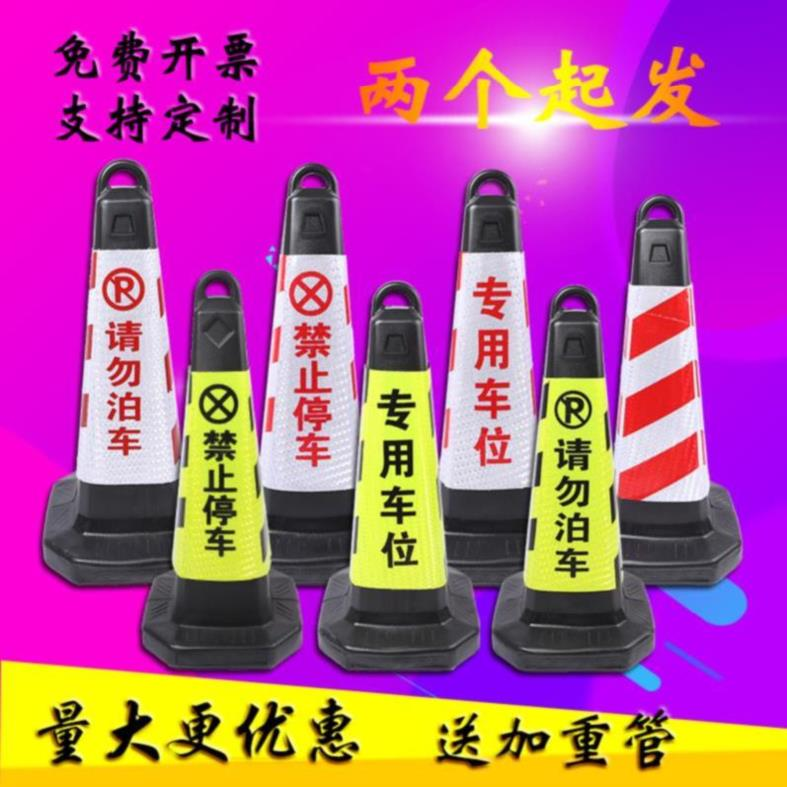 Thickened cone car fence square cone barrier pile parking cone ice cream barrel outdoor traffic lane garage warning stop