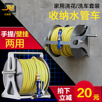 Stainless steel watering car wash pipe collection layer frame hanging automatic pipe reel pipe frame set farm household