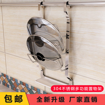 Wall-mounted pot cover rack 304 stainless steel belt water Tray multi-function rack free punching kitchen pot cover shelf