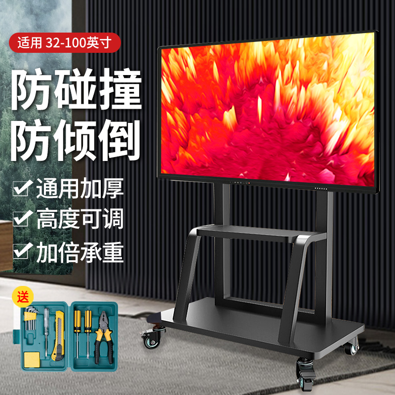 Universal TV stand mobile teaching all-in-one machine floor-mounted trolley Honghe Shivo advertising rack