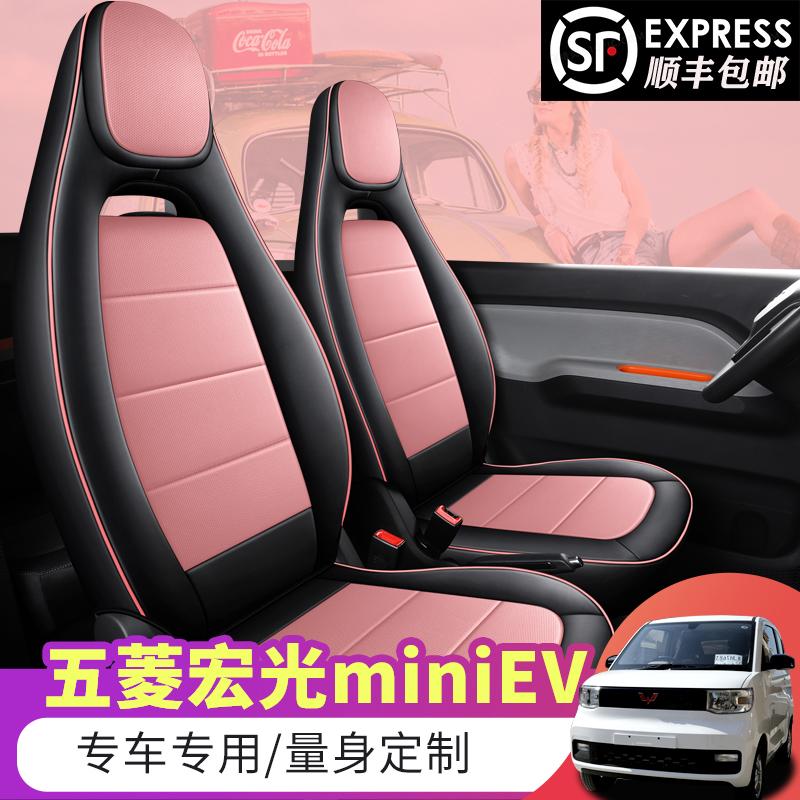 20 Wuling Hongguang miniEV special custom car cushion four seasons universal all-enveloping seat cover seat cover