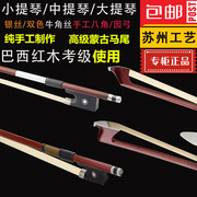 Pure Masson violin cello bow bow octagonal arch arch bar 4/4 1/4 played a genuine high-end accessories