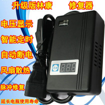 5 generations of Lin Kang Electric vehicle battery repair batteries maintenance pulse high power repair instrument timer power outage