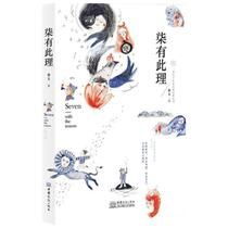 Qi has this Qi 71 book about the number of life magic books give me a minute to read your heart Mo small chess constellation Small Prince and other joint recommendation can learn the Mind reading bookstore genuine best-selling map