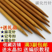 Carbonization bamboo needle knitting needles needle knitting sweater knitting scarf hat pin tool set