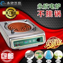 Yongxin electric furnace Electric stove household multi-function electric stove 3000W adjustable electric wire furnace fried vegetables electric cooker