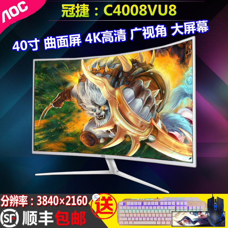 AOC C4008VU8 curved display 40 inch computer display 4K/2K HD resolution large screen 32