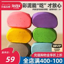 Melaleuca plasticine Color mud Childrens non-toxic and tasteless ultra-light clay Kindergarten light clay handmade set toys