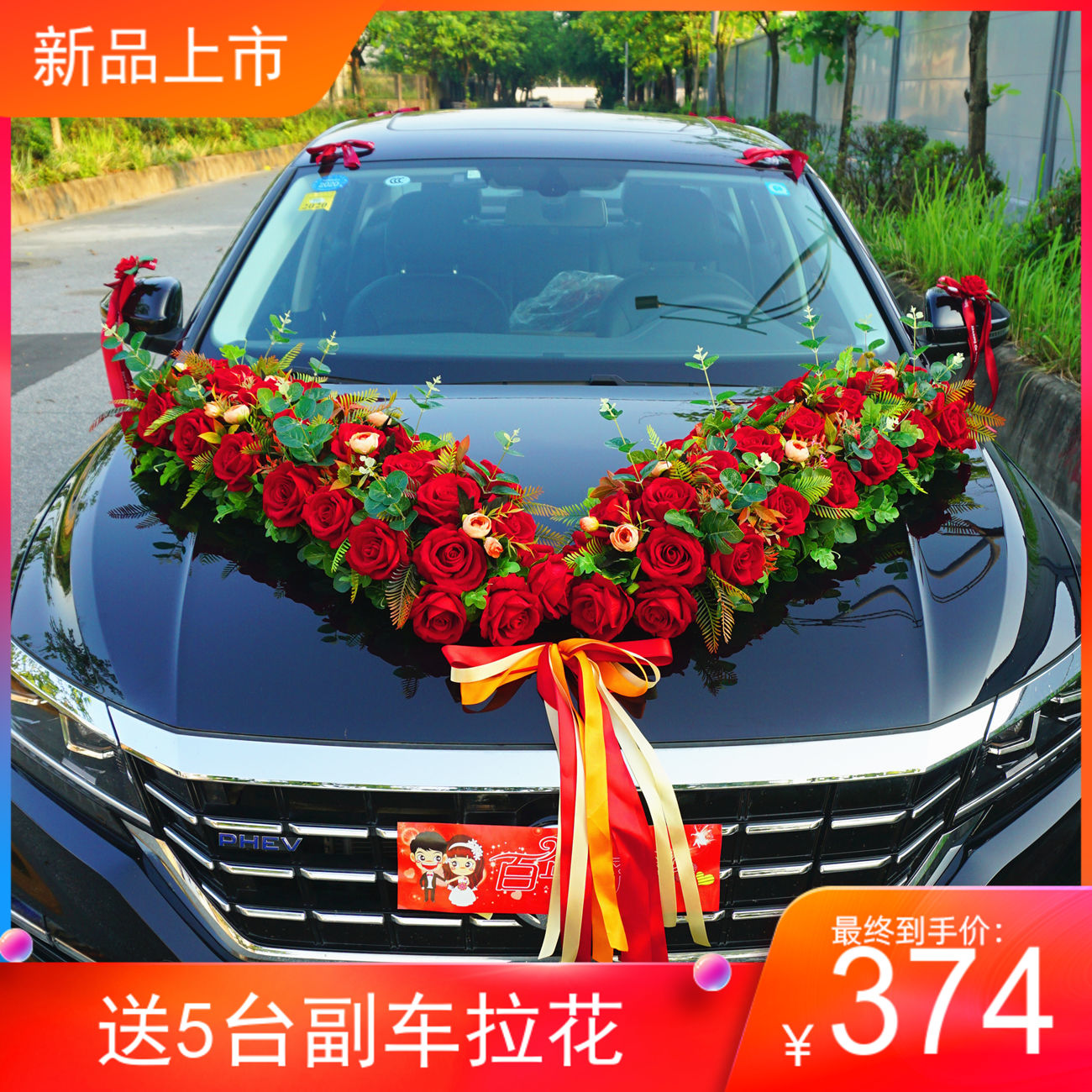 Big v Sen main knot wedding car decoration car head flower supplies set simulation flower car wedding pull flower full set of creative