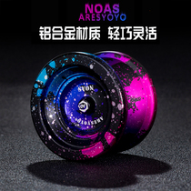 Yoyo ball is the most expensive professional child yoyo ball dedicated to the senior super-long sleep fancy ball game