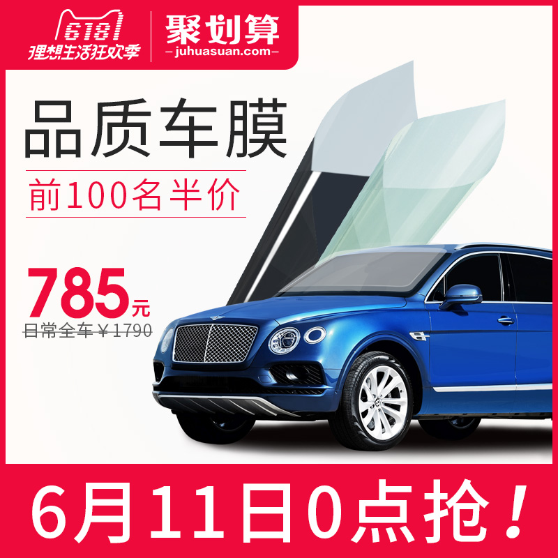 Meike car film full car film car window film film car insulation film automotive film glass explosion-proof film