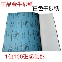 Taurus GoldCattle advanced dry sandpaper sand woodworking woodworking to polish white dry sandpaper