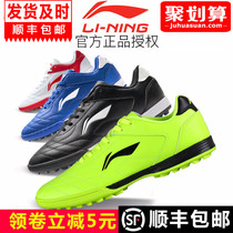 Li Ning authentic football shoes male adult female TF broken nail children Primary School students ag nail girls boys training shoes leather foot